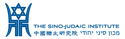 THE SINO JUDAIC INSTITUTE | online fundraising websites | crowdfunding